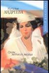 Андреева Н.В. - Грозы медового месяца обложка книги