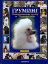 Гисон Айлин - Груминг.Полное руководство по уходу за 170 породами собак обложка книги