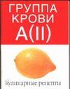 - Группа крови А (II). Кулинарные рецепты обложка книги