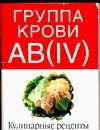 - Группа крови АВ (IV). Кулинарные рецепты обложка книги
