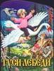 Толстой А.Н. - Гуси-лебеди обложка книги