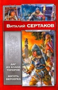 Сертаков В. - Даг из клана Топоров. Коготь берсерка обложка книги