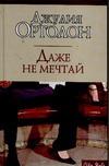 Ортолон Д. - Даже не мечтай обложка книги