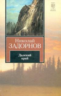 Далекий край Задорнов Н.П.