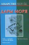 Кановская М. - Дары моря обложка книги
