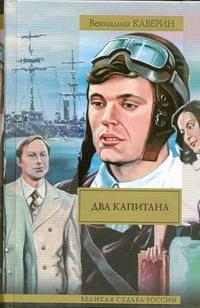 Два капитана Каверин В.А.