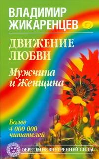 Движение любви. Мужчина и Женщина обложка книги