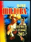 Шилова Ю.В. - Девушка из службы 907 обложка книги