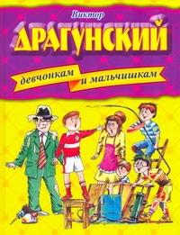 Драгунский В.Ю. - Девчонкам и мальчишкам обложка книги