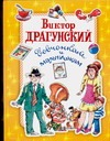 Девчонкам и мальчишкам Драгунский В.Ю.