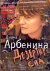 Арбенина Д.С. - Дезертир сна обложка книги