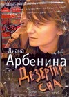 Дезертир сна Арбенина Д.С.