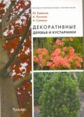 Декоратив.деревья и кустарники
