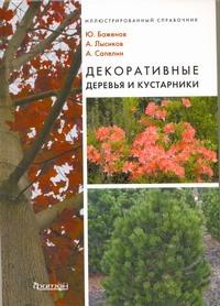 Декоратив.деревья и кустарники Баженов Ю.А, Лысиков А. Б., Сапелин А. Ю.