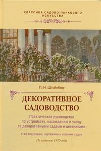 Декоративное садоводство Штейнберг П.Н.