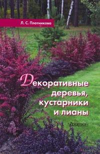Плотникова Л. С. - Декоративные деревья, кустарники и лианы обложка книги