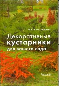 Декоративные кустарники для вашего сада Александрова М. С.