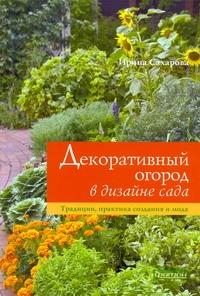 Сахарова И.А. - Декоративный огород в дизайне сада обложка книги