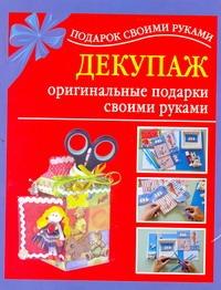 Декупаж - оригинальные подарки своими руками Дубровская Н.В.