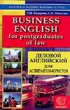 Деловой английский для аспирантов-юристов Никитаев С.Н., Федорова Л.М.