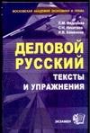 Деловой русский Никитаев С.Н., Федорова Л.М.