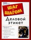 Корр Д., Митчелл М. - Деловой этикет обложка книги
