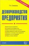 Стяжкина Т.А. - Делопроизводство предприятия обложка книги