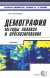 Тихомиров Н.П. - Демография: методы анализа и прогнозирования обложка книги