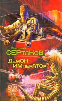 Сертаков В. Демон - император