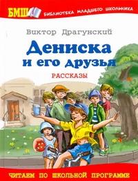 Драгунский В.Ю. - Дениска и его друзья обложка книги