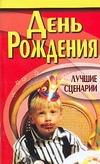 Гайдук Ю. - День рождения:лучшие сценарии обложка книги