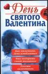 Вавренюк Р. - День святого Валентина обложка книги