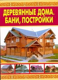 Рыженко В.И. - Деревянные дома. Бани, постройки обложка книги