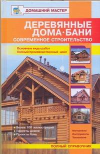 Рыженко В.И. - Деревянные дома.Бани.Современное строительство обложка книги