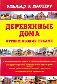 Деревянные дома.Строим своими руками