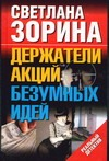 Держатели акций безумных идей Зорина С.