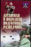 Тарас А.Е. - Десантная и походная подготовка разведчика обложка книги