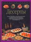 Вольтер А. - Десерты обложка книги