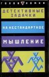 Мак-Хейл Д., Миллер М., Слоун П. - Детективные задачки на нестандартное мышление обложка книги