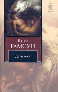 Дети века Афиногенова А., Гамсун К.