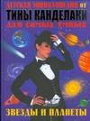 - Детская энциклопедия от Тины Канделаки для самых умных. Звезды и планеты обложка книги