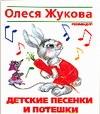 Детские песенки и потешки Жукова О.