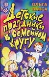 Вакса О. - Детские праздники в семейном кругу обложка книги