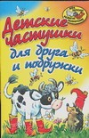 Павлычева С.В., Соколова Г.Т. - Детские частушки для друга и подружки обложка книги