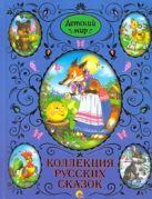 Детский мир.Коллекция русских сказок