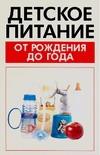 Детское питание от рождения до года Орлова Л.