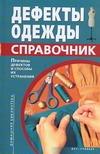 Мхитарян Л.С. - Дефекты одежды обложка книги