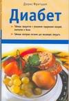 Фритцше Дорис - Диабет обложка книги