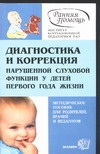 - Диагностика и коррекция нарушенной слуховой функции у детей первого года жизни обложка книги