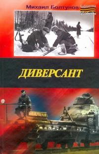 Болтунов М.Е. - Диверсант обложка книги